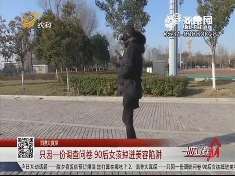 【消费大真探】济宁:只因一份调查问卷 90后女孩掉进美容陷阱