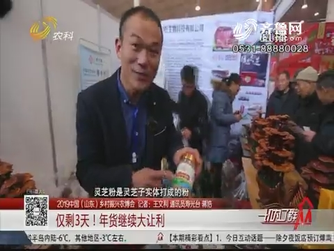 【2019中国(山东)乡村振兴农博会】仅剩3天!年货继续大让利