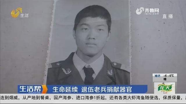 济南:生命延续 退伍老兵捐献器官