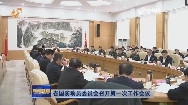 省国防发动委员会举行第一次事情集会