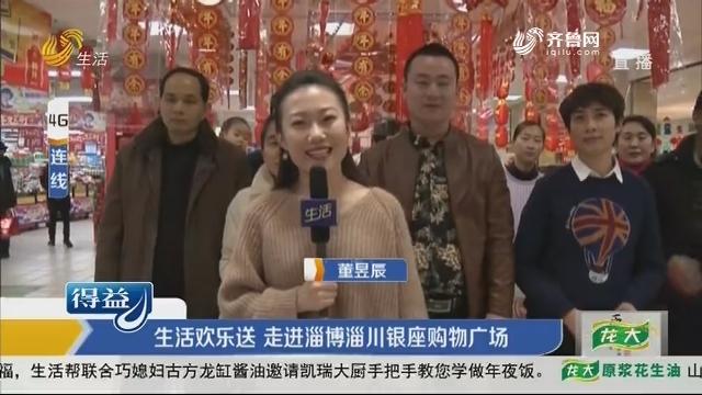 生活欢乐送 走进淄博淄川银座购物广场
