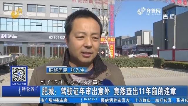 肥城:驾驶证年审出不测 居然查处11年前的违章