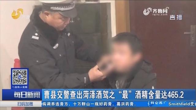 """曹县交警查出菏泽酒驾之""""最"""" 酒精含量达465.2"""