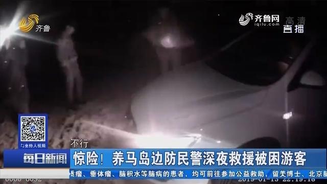 惊险!养马岛边防民警深夜救援被困游客