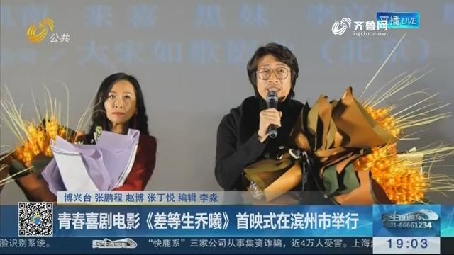 青春喜剧电影《差等生乔曦》首映式在滨州市举行