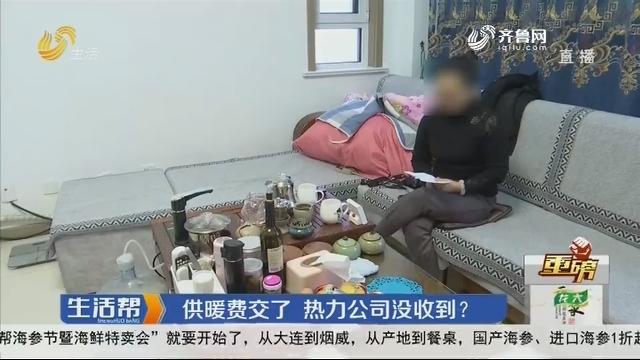 【重磅】潍坊:供暖费交了 热力公司没收到?