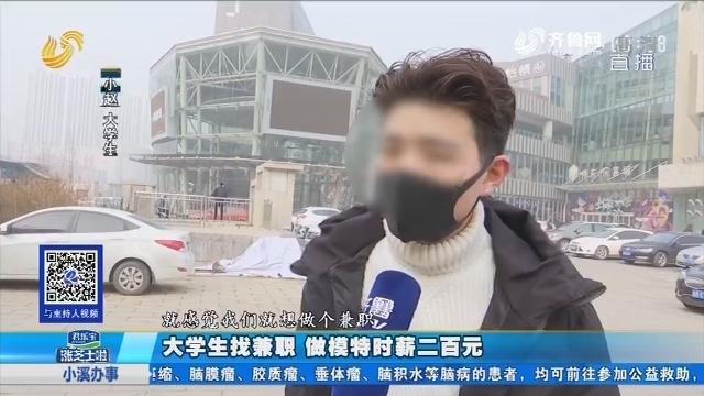 青岛:大学生找兼职 做模特时薪二百元