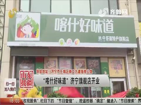 """""""喀什好味道""""济宁旗舰店开业"""