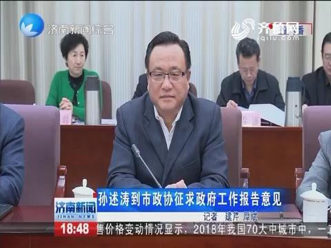 孙述涛到市政协征求政府工作报告意见