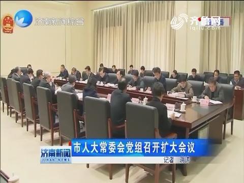 济南市人大常委会党组召开扩大会议