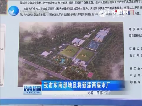 济南市东南部地区将新添两座水厂