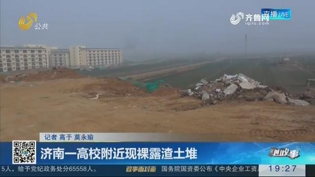 【跑政事】济南一高校附近现裸露渣土堆