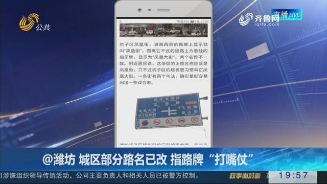 """@潍坊 城区部分路名已改 指路牌""""打嘴仗"""""""