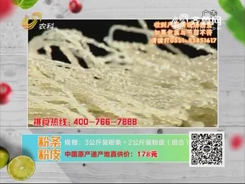 20190117《中国原产递》:粉条粉皮