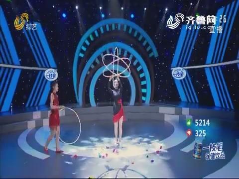 20190117《我是大明星》:盛雪自创呼啦圈杂技表演打破极限 给观众带来不一样感受