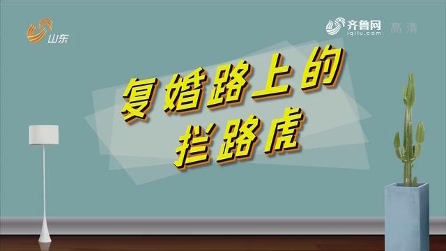 20190117《最炫国剧风》:复婚路上的拦路虎