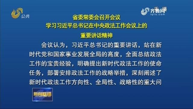 省委常委会举行集会 学习习近平总布告在中间政法事情集会上的紧张发言精力