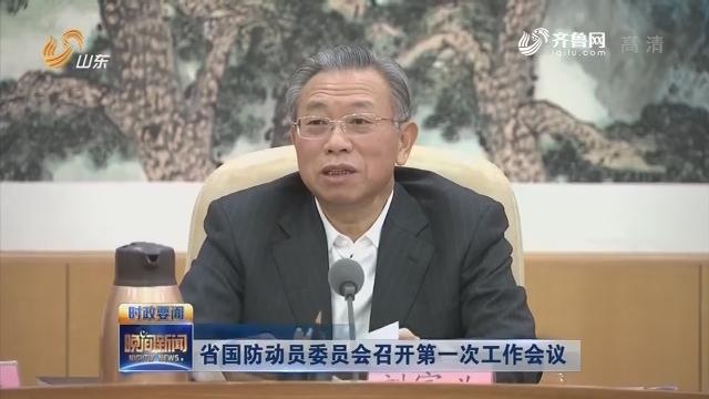 省國防動員委員會召開第一次工作會議