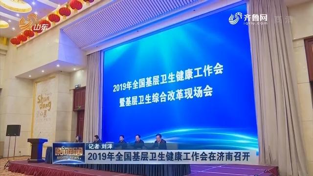 2019年全国基层卫生健康工作会在济南召开