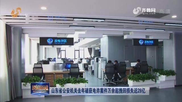山东省公安机关去年破获电诈案件万余起挽回损失近28亿