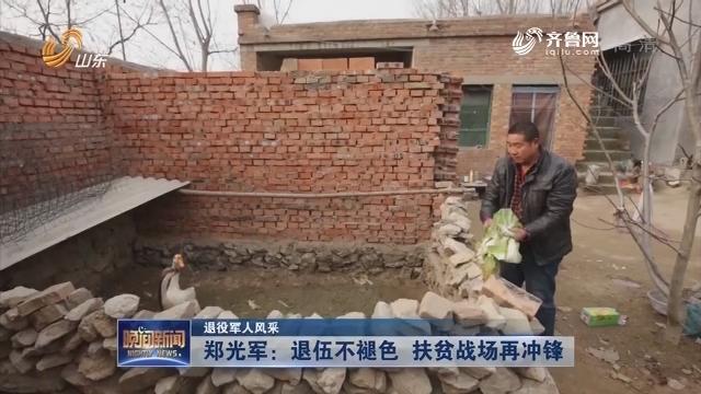 【退役军人风采】郑光军:退伍不褪色 扶贫战场再冲锋