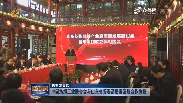 中国纺织工业联合会与山东省签署高质量发展合作协议