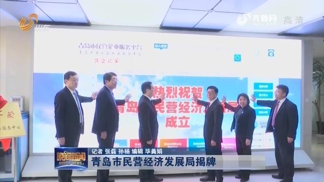 青岛市民营经济发展局揭牌