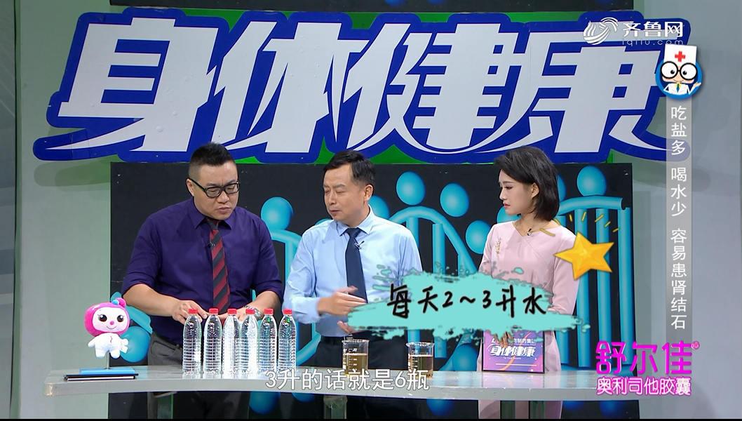 《身材康健》:肾结石喝水几多才符合?