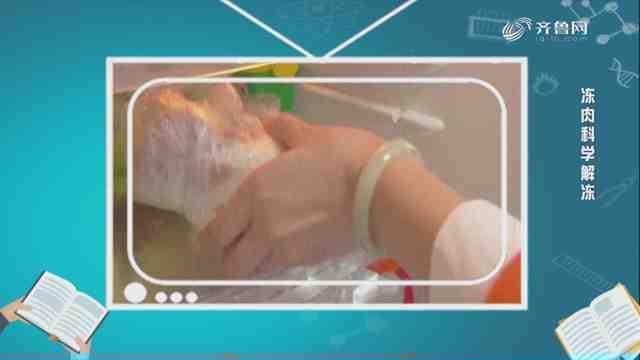 《民生实验室》:速冻食品:安全还是危害?