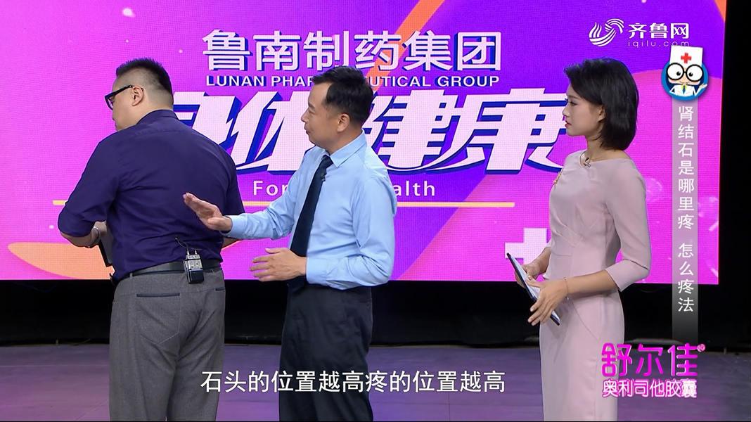 《身材康健》:肾结石腰会疼吗?