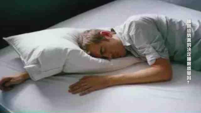 《是真还是假》:失眠多梦,可能是你的睡姿出了问题!