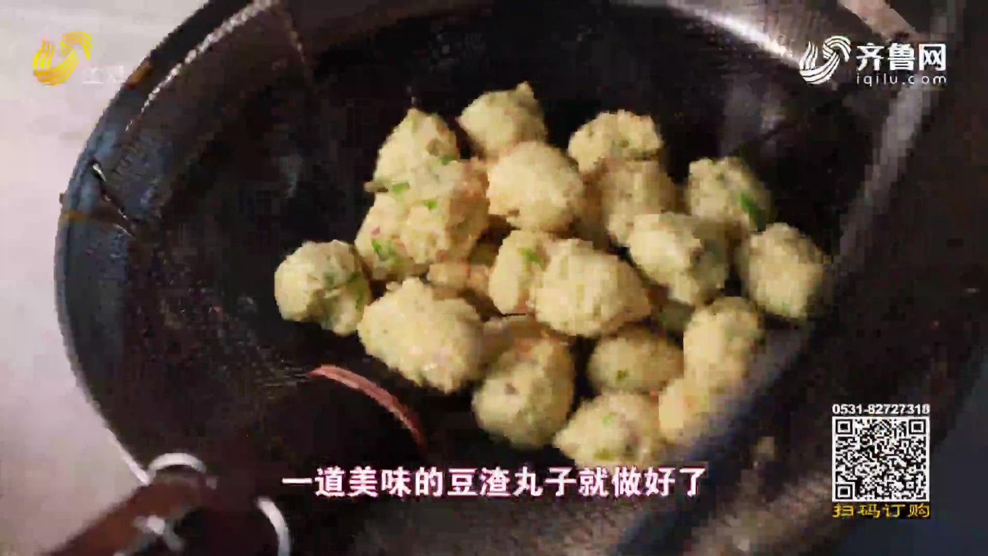 非尝美食:豆渣丸子