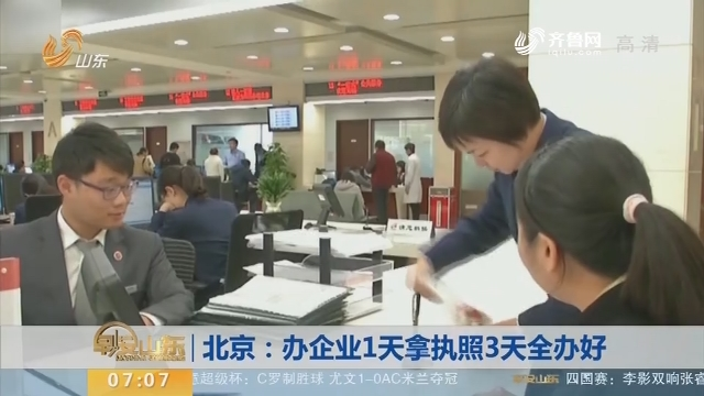 【昨夜今晨】北京:办企业1天拿执照3天全办好