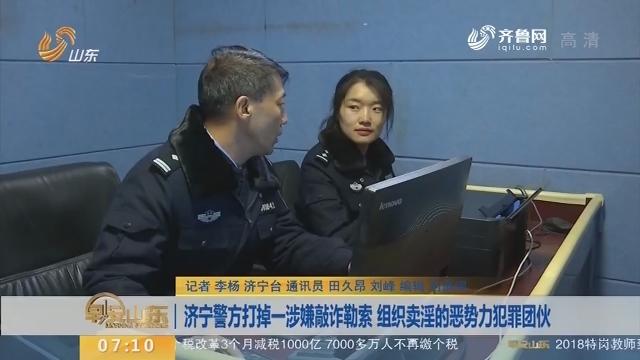 【闪电新闻排行榜】济宁警方打掉一涉嫌敲诈勒索 组织卖淫的恶势力犯罪团伙