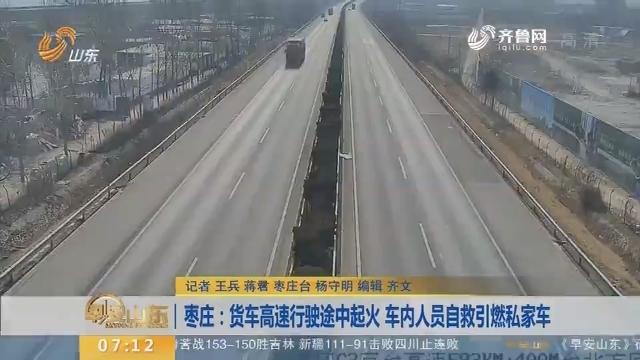 【闪电新闻排行榜】枣庄:货车高速行驶途中起火 车内人员自救引燃私家车