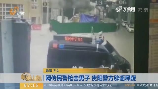 【闪电新闻排行榜】网传民警枪击男子 贵阳警方辟谣释疑