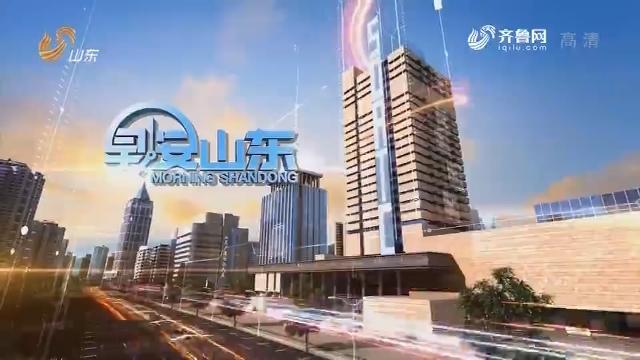 2019年01月18日早安山东完整版