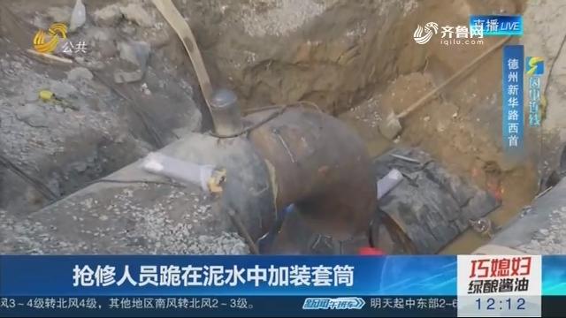 【闪电连线】德州供暖管道泄漏漏点已找到