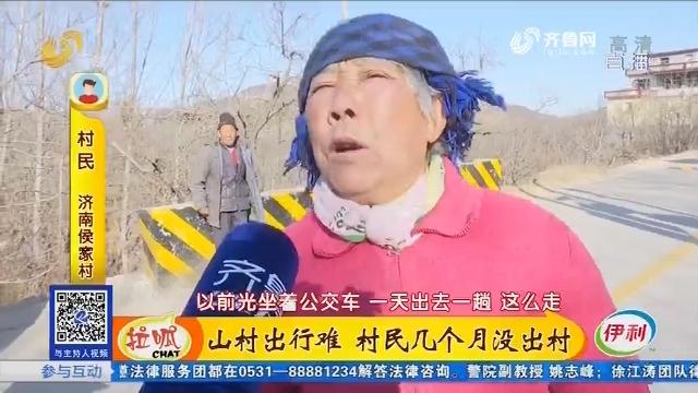 濟南:山村出行難 村民幾個月沒出村