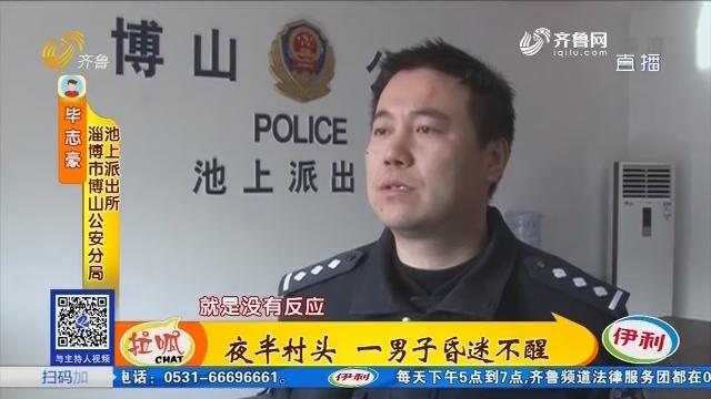 淄博:夜半村头 一男子昏迷不醒