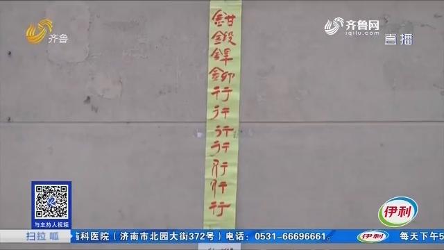 济南:墙上贴对联 市民为读法犯了难