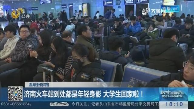 【温暖回家路】济南火车站到处都是年轻身影 大学生回家啦!
