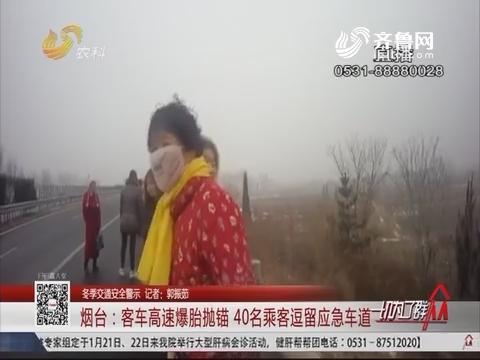 【冬季交通安全警示】烟台:客车高速爆胎抛锚 40名乘客逗留应急车道