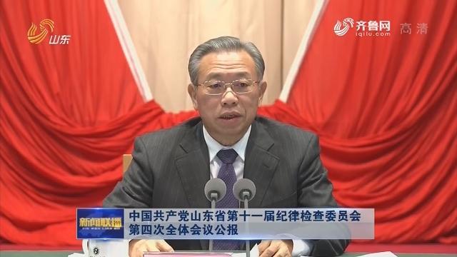 中国共产党新开户送体验金省第十一届规律查抄委员会第四次全领会议公报