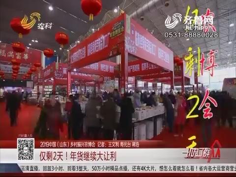 【2019中国(山东)乡村振兴农博会】仅剩2天!年货继续大让利