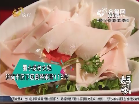 【大寻味】看着川剧吃火锅 快来蜀小龙