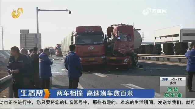 广饶:两车相撞 高速堵车数百米