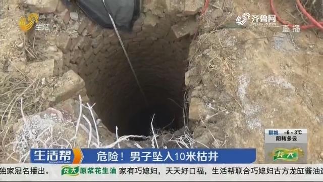淄博:危险!男子坠入10米枯井