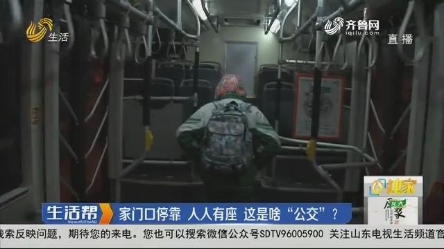 """济南:家门口靠停 人人有座 这是啥""""公交""""?"""