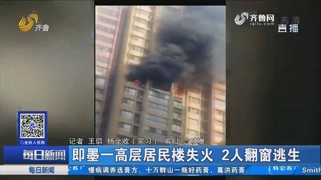 即墨一高层居民楼失火 2人翻窗逃生